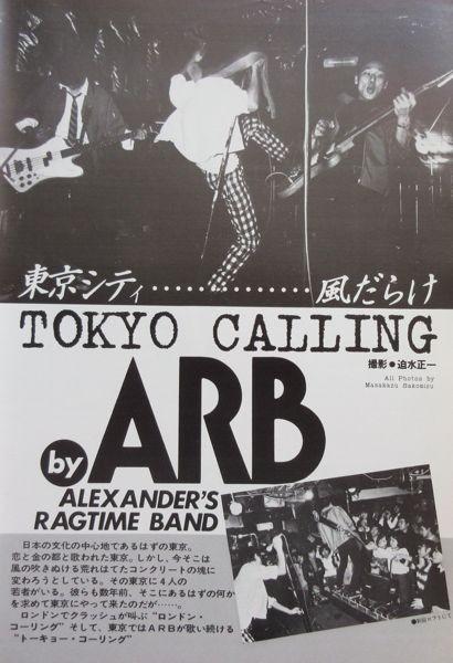 ARB 石橋凌 田中一郎 KEITH サンジ 1980 切り抜き 3ページ