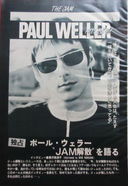 ポール・ウェラー JAM解散を語る PAUL WELLER 1983 切り抜き 5P