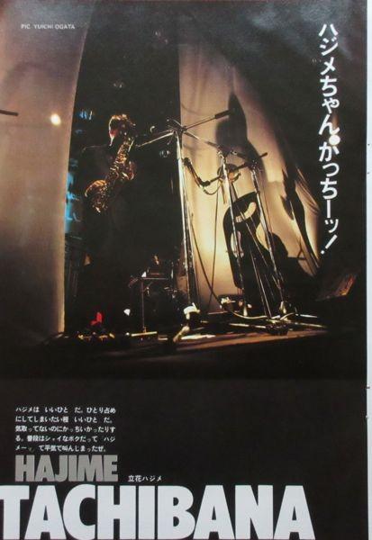立花ハジメ 1983 切り抜き 2ページ