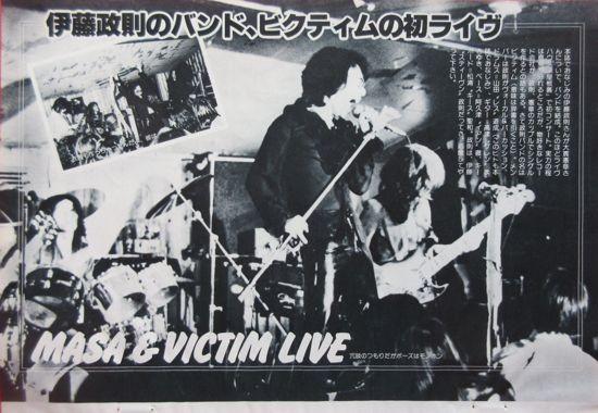 伊藤政則のバンド、ビクティムの初ライブ 1978 切り抜き 1ページ