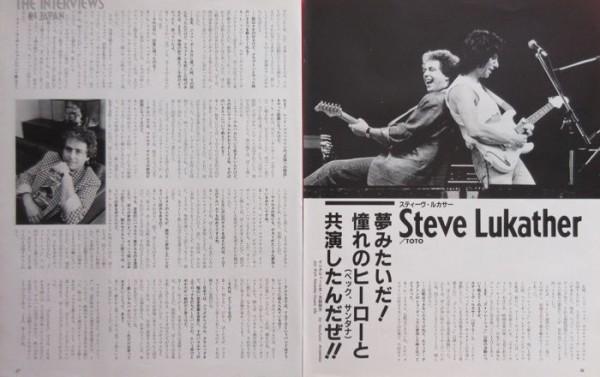スティーヴ・ルカサー TOTO ジェフ・ベック 1986 切り抜き 3ページ E68AML