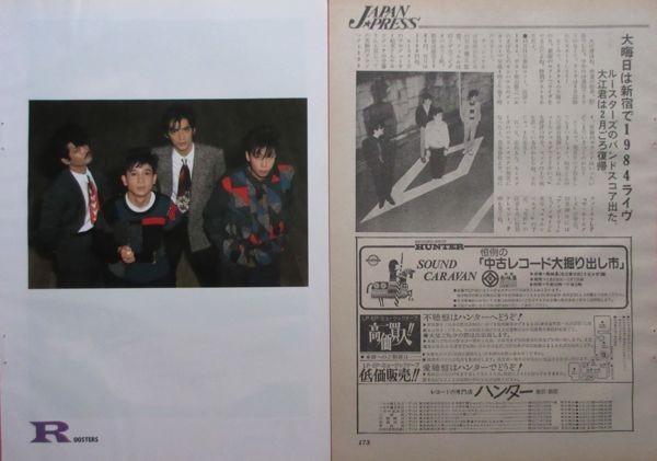 ルースターズ 大江慎也 花田裕之 1983 切り抜き 2ページ