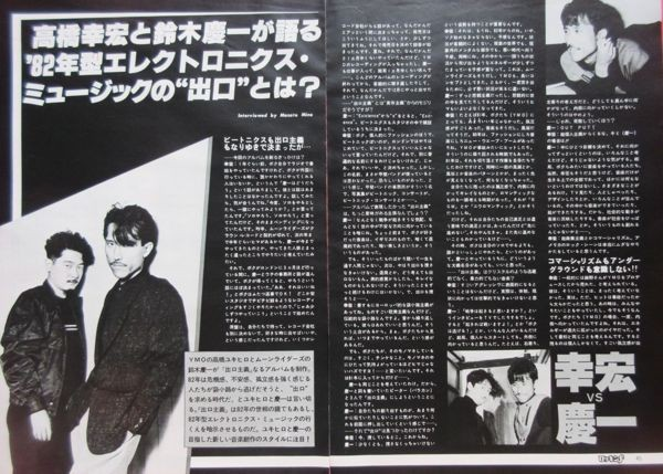 高橋幸宏 鈴木慶一 P-MODEL 1982 切り抜き 5ページ