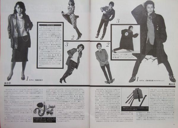 忌野清志郎 再びやってきたモッズ・ブーム 1980 切り抜き 3ページ E0SPRS