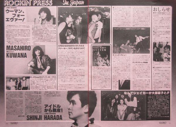 桑名正博 ARB 原田真二 アースシェイカー 大原麗子 1983 切抜 2P