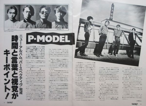 P-MODEL 平沢進 田中靖美 Perspective 土屋昌巳 1982 切抜 4P