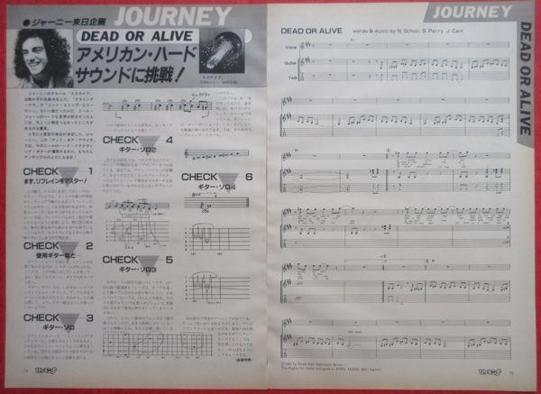 ジャーニー DEAD OR ALIVE ギタータブ 1982 切り抜き 5P