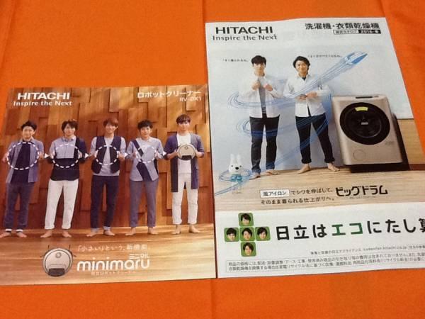 嵐 大野智 日立カタログ minimaru 洗濯機・衣類乾燥機 2冊セット