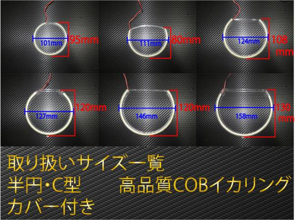 在庫処分特価! COB イカリング 白色 半円 C型 101mm 1本 カバー付 LED 面発光☆ 送料185円~_画像3