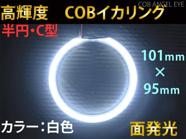 在庫処分特価! COB イカリング 白色 半円 C型 101mm 1本 カバー付 LED 面発光☆ 送料185円~_画像1