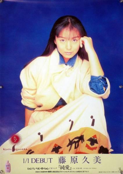 藤原久美 桜っ子クラブ 黒沢真琴 愛禾みさ B2ポスター (2C02013)_画像1
