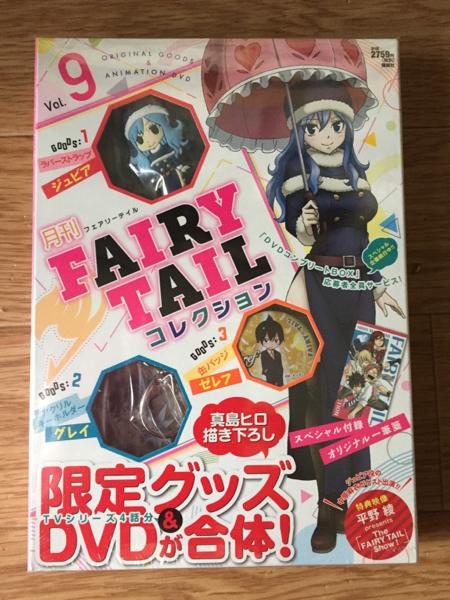 月刊 フェアリーテイル vol. 9 DVD グッズの画像