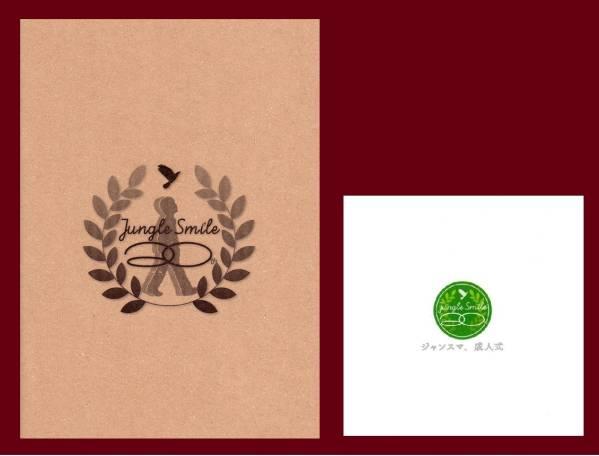 「ジャンスマ、成人式」パンフレット「お土産CD」付き