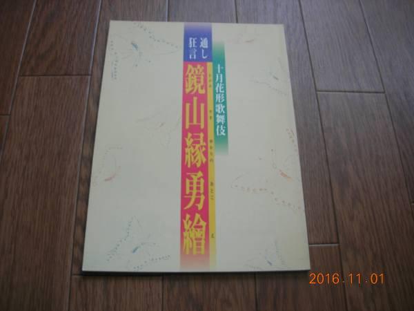 京都 南座パンフレット 通し狂言 鏡山縁勇絵 中古