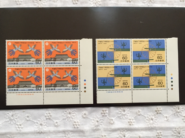 ☆天皇陛下御在位六十年記念切手 2種 田形 未使用 CM 銘版付き☆