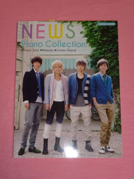 NEWS☆OFFICIAL SCORE Piano Collection☆美品