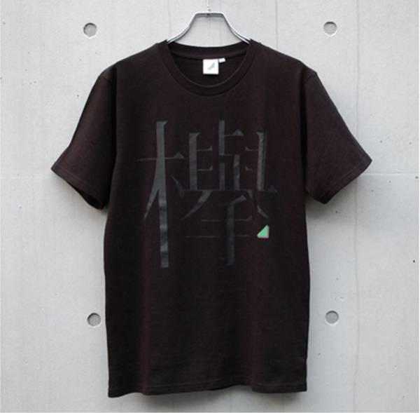 【新品】欅坂46 公式Tシャツ S 黒 サイレントマジョリティ ライブ・握手会グッズの画像