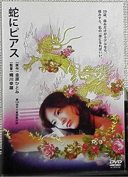 レンタルDVD☆ 蛇にピアス 吉高由里子 高良健吾 グッズの画像