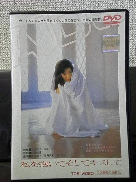 レンタルDVD☆ 私を抱いてそしてキスして 南野陽子 グッズの画像