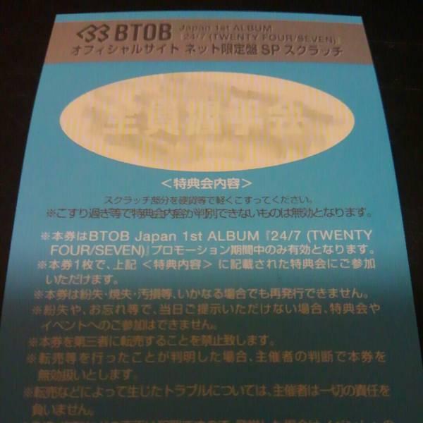 BTOB 全員握手会券 スクラッチ ライブグッズの画像