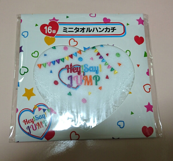 【即決】未開封★Hey!Say!JUMP 一番くじ★ミニタオルハンカチ d