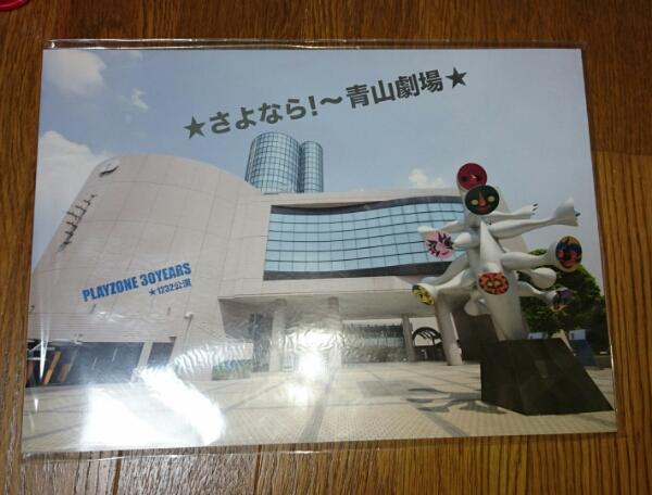PLAYZONE 30YEARS ★さよなら!~青山劇場★パンフレット
