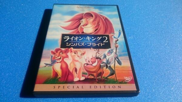 ♪即決♪ライオン・キング 2 シンバズ・プライド☆DVD☆ ディズニーグッズの画像