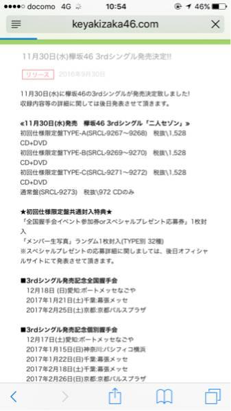 欅坂46 二人セゾン 特典生写真 ひらがなけやきフルコンプ 36枚