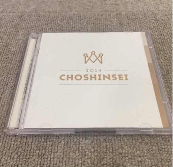 超新星 2014 FC限定 cd+dvd with you/cry