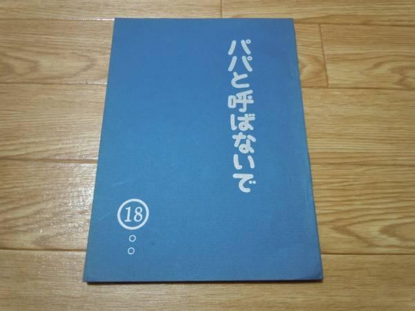 日本テレビ「パパと呼ばないで」第18話台本/石立鉄男/杉田かおる グッズの画像