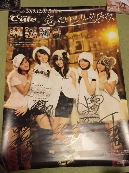 ℃-ute 会いたいロンリークリスマス サイン入りポスター ライブグッズの画像