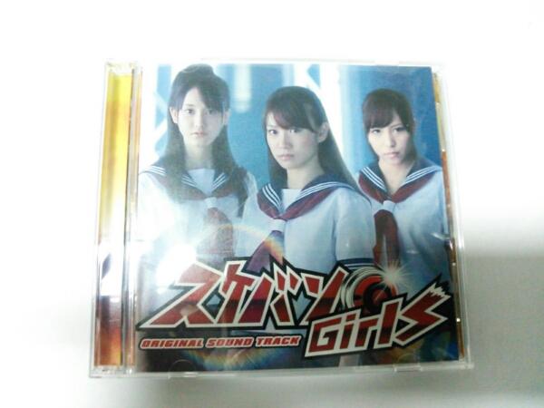 希少AKB48スケバンGIRLS 送料164円 ライブ・総選挙グッズの画像