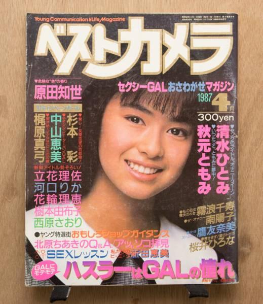 a ベストカメラ 1987年年4月号 河口リカ 白石さおり 杉本彩 RQ グッズの画像