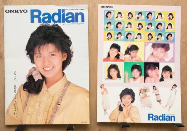 南野陽子 ONKYO Radian カタログ 1986年9月 下敷き+シール付