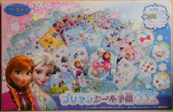 アナと雪の女王 プリキラシール手帳 DX(デラックス) ディズニーグッズの画像