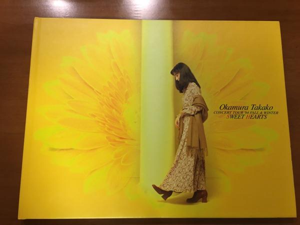 岡村孝子 SWEET HEARTS コンサートツアー94 ツアーパンフレット