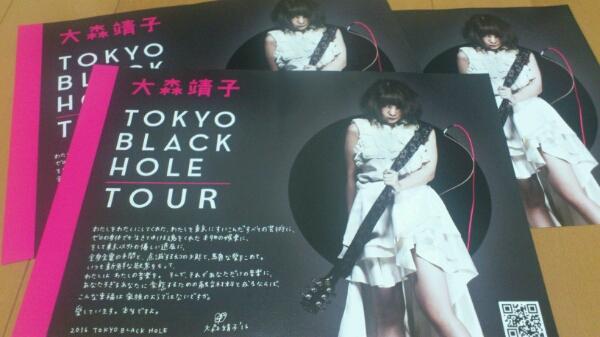 送料込チラシ3枚●大森靖子TOKYO BLACK HOLE TOUR:秋田長崎大分