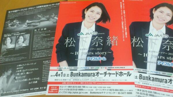 送料込●松下奈緒コンサートツアー2017チラシ3枚●10YEARS