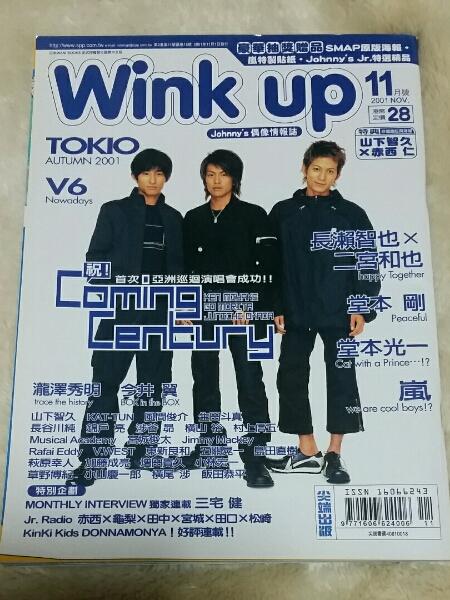 Wink up 2001 11月号 台湾版 Coming Century表紙