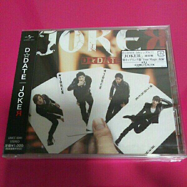 JOKER / D☆DATE 通常盤 特典写真付(荒木宏文、堀井新太)