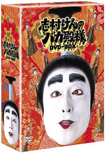 ◆志村けんのバカ殿様 DVD-BOX グッズの画像
