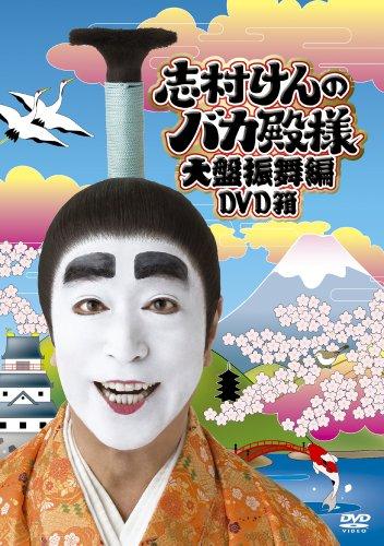 ◆志村けんのバカ殿様 大盤振舞編 DVD箱(3枚組) グッズの画像