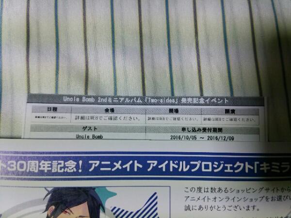 アンクルボム 2ndアルバム発売記念イベントシリアル Uncle Bomb