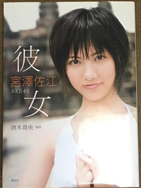 宮澤佐江(AKB48) 1st写真集 「彼女」 初版・サイン入り・DVD付き ライブ・総選挙グッズの画像