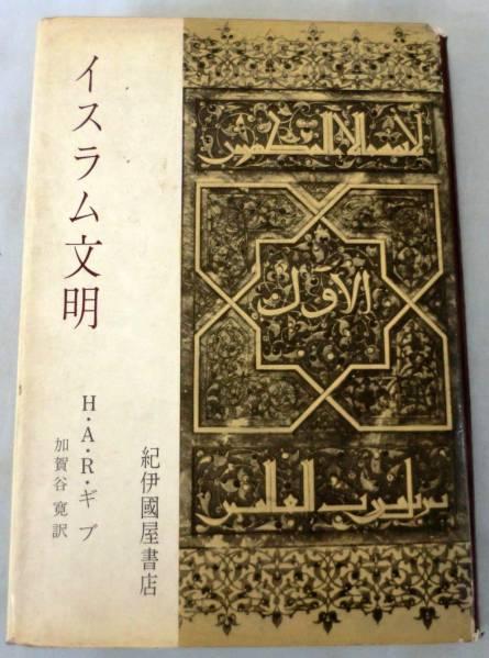 【単行】 イスラム文明―その歴史的形成◆H・ギブ◆紀伊國屋書店_画像1