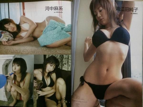 FUNKY DVD 海江田純子 松金洋子 橋本マナミ 根本はるみ 沢地優佳 グッズの画像