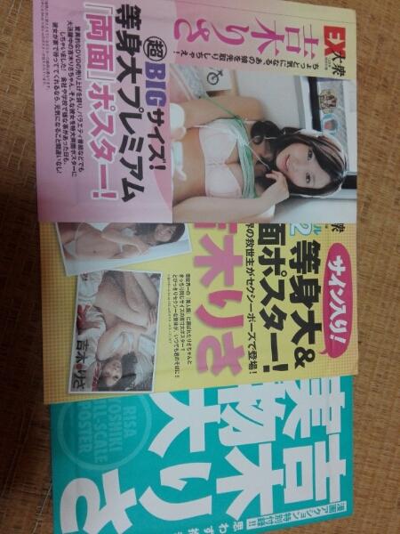 吉木りさ 雑誌付録ポスター×5枚 新品  グッズの画像