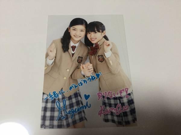 さくら学院 岡田愛 藤平華乃 生写真!