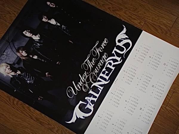 2016 ポスターカレンダー/GALNERYUS/ガルネリウス/Shu