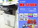 高級高速機!!【MX-5110FN】黒トナー75%SHARPカラー複合機中古